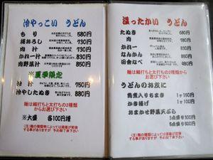 20090531naknak_menu1_2