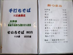 20090531naknak_menu2