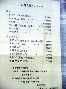 20100210misato_menu_3