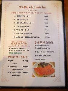 20100211spicegarden_menu_2
