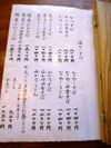 20100220nakaichi_menu1