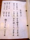20100220nakaichi_menu3