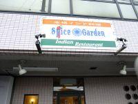 20100211spicegarden