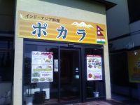 20110402pokara