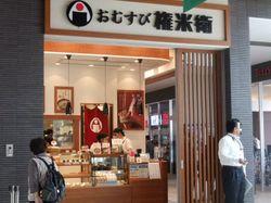 20110607emio_gonbei