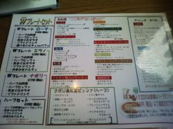 20110624napoli_menu
