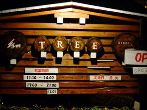 20120121tree